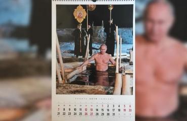 Владимир Путины нүцгэн зураг цаг тооны бичигт